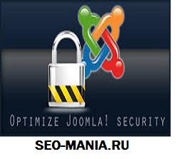 оптимизация безопасности Joomla