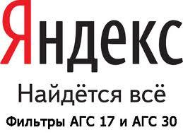 Фильтр Яндекс АГС 17, 40